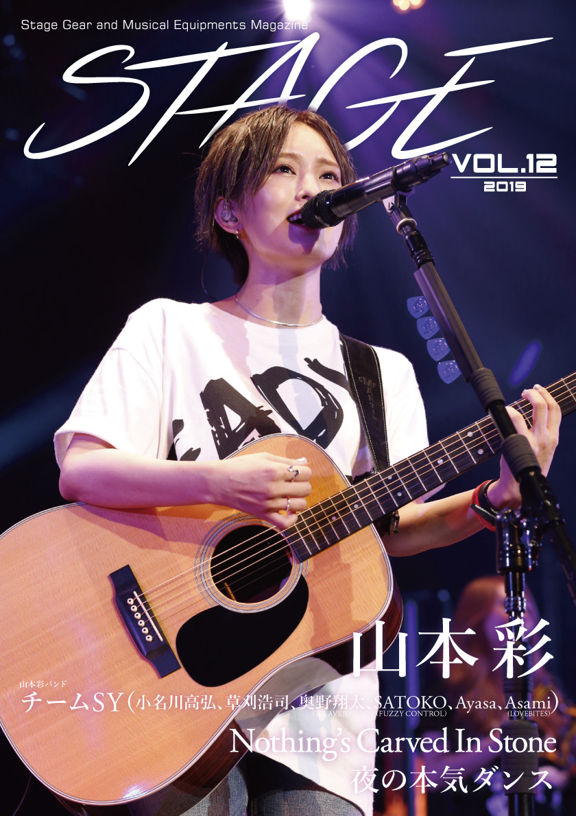 STAGE Vol.12 《表紙・巻頭》山本彩/Nothing's Carved In Stone