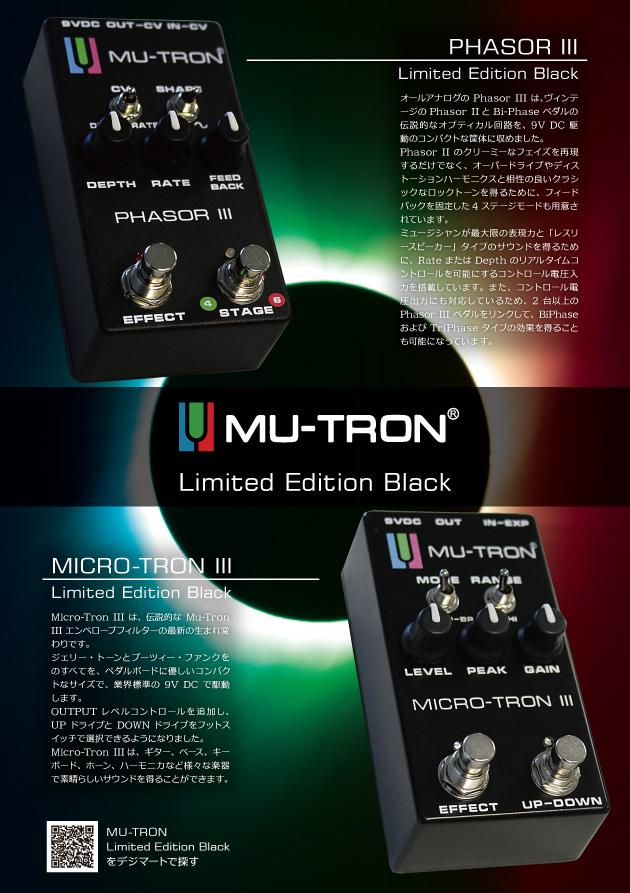 MU-TRON