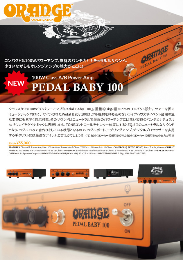 Orange PedalBaby100