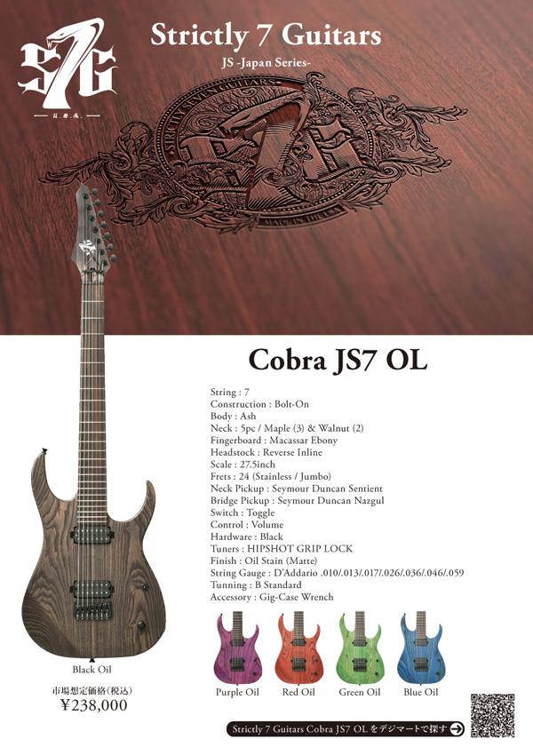 S7G Cobra JS7